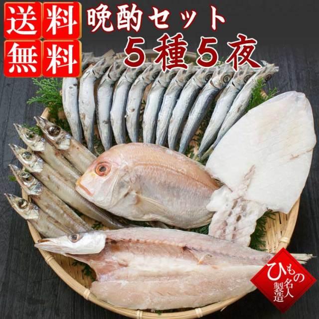 干物(ひもの) 名人の干物 晩酌セット 5種5夜【送料無料】※北海道・沖縄・東北は送料520円をお願いします。