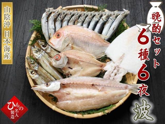 干物(ひもの) 名人の干物 晩酌セット 6種6夜-波【送料無料】※北海道・沖縄・東北は送料520円をお願いします。