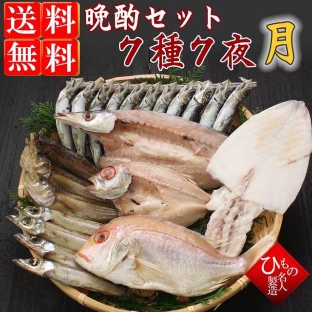 干物(ひもの) 名人の干物 晩酌セット 7種7夜-月【送料無料】