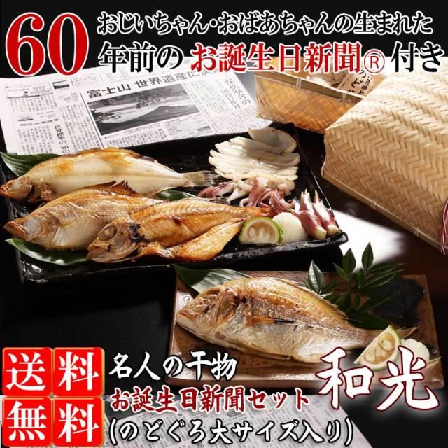 還暦祝い・お誕生日 名人の干物 お誕生日新聞セット-和光【送料無料】※北海道・沖縄・東北は送料520円をお願いします。