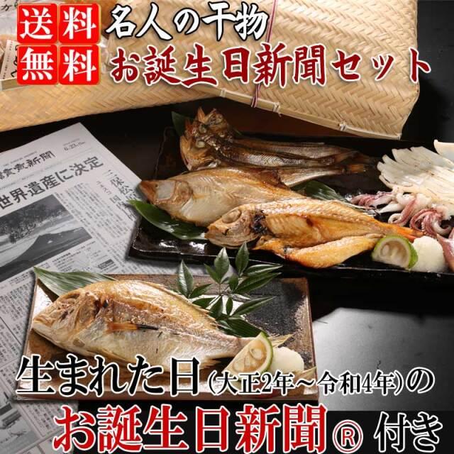 還暦祝い・お誕生日 名人の干物 お誕生日新聞セット-万福【送料無料】※北海道・沖縄・東北は送料520円をお願いします。