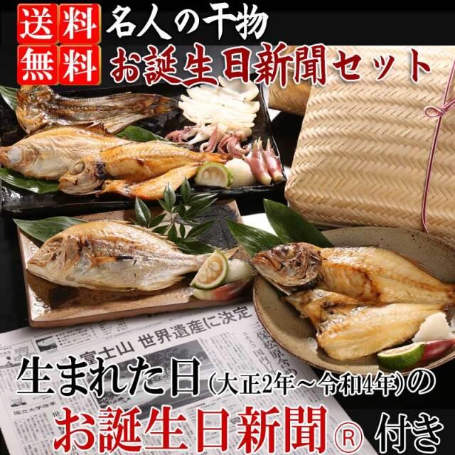還暦祝い・お誕生日 名人の干物 お誕生日新聞セット-盛福【送料無料】※北海道・沖縄・東北は送料520円をお願いします。