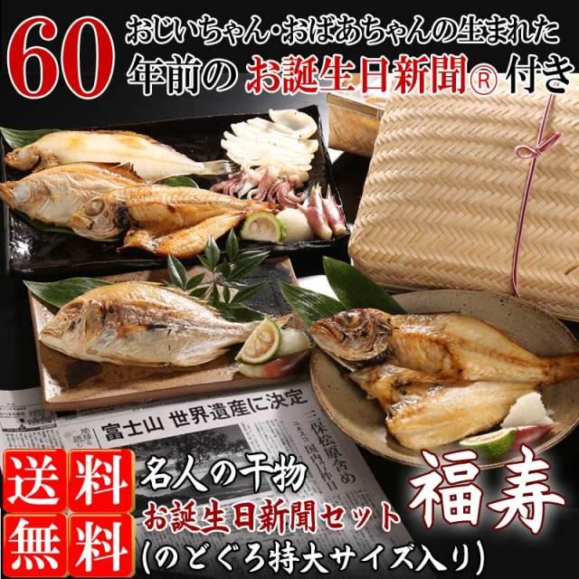 還暦祝い・お誕生日 名人の干物 お誕生日新聞セット-福寿【送料無料】※北海道・沖縄・東北は送料520円をお願いします。