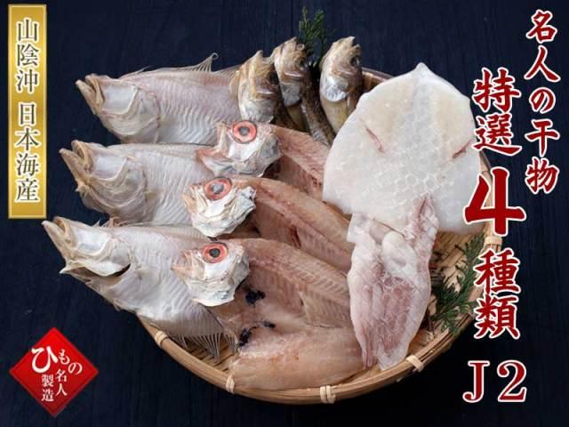 干物(ひもの)詰合 干物4種(のどぐろ入り)詰合せ-J2【送料無料】※北海道・沖縄・東北は送料520円をお願いします。