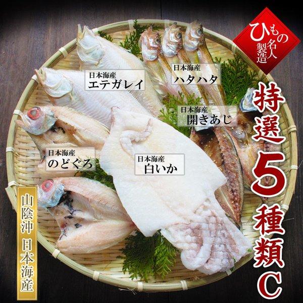 名人の干物5種詰め合わせ-C 【送料無料】北海道・東北・沖縄は送料520円をお願いします。