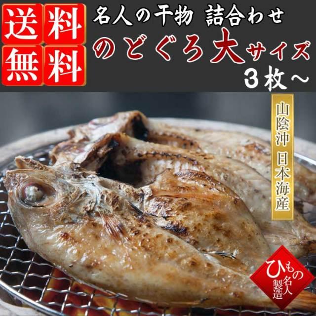 干物(ひもの)詰合 のどぐろ(あかむつ)大サイズ(約150g)詰合【送料無料】※東北・北海道・沖縄は送料520円をお願いします。