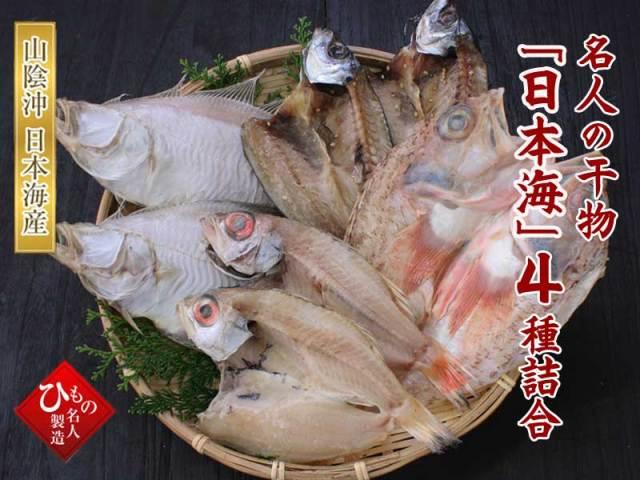 日本海セット_4種(のどぐろ)