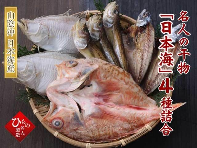 日本海セット_4種