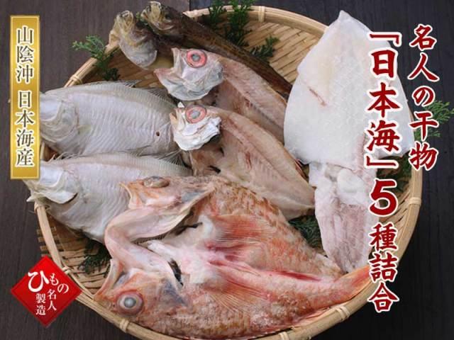 日本海セット_5種