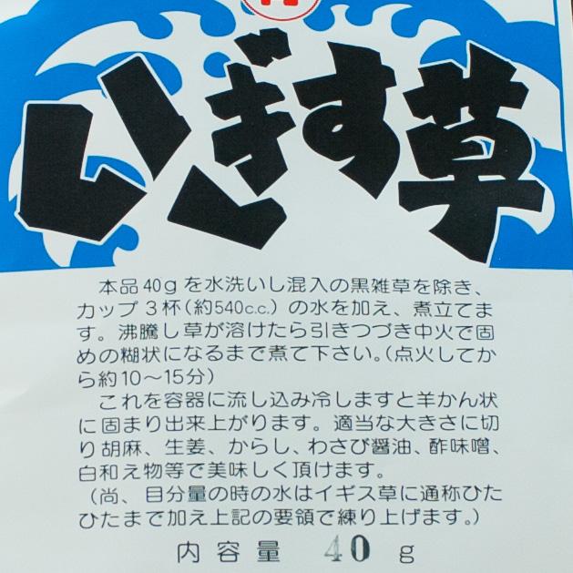 鳥取県大山町御来屋産いぎす