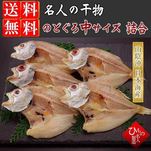 のどぐろセット【送料無料】