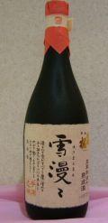出羽桜 大吟醸「雪漫々 氷点下五年熟成」 720ML【出羽桜酒造】【山形県産地酒】
