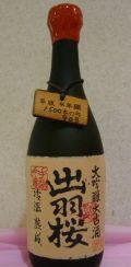 出羽桜 大吟醸大古酒 720ML【出羽桜酒造】【山形県産地酒】