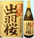 出羽桜 「愛山」純米大吟醸 1800ML【出羽桜酒造】 【山形県産地酒】