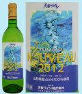 天童ワイン