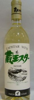 蔵王スターワイン