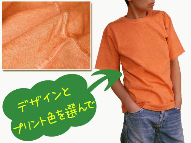 hinolismo迷えるTシャツ半袖マリーゴールド【デザイン&刷り色カスタマイズ-Good On ピグメントクルー使用】