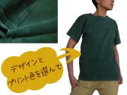 迷えるTシャツ半袖グリーン【プリントカスタマイズ】
