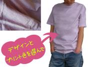 迷えるTシャツ半袖ライラック【プリントカスタマイズ】