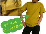 迷えるTシャツ半袖マスタード【プリントカスタマイズ】