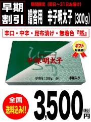 【全国 送料無料】 贈答用 辛子明太子 (300g入り)