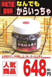 辛味調味料 なんでもからいっちゃ(120g)