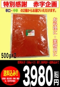 【送料込み】粒 明太子(500g×2)