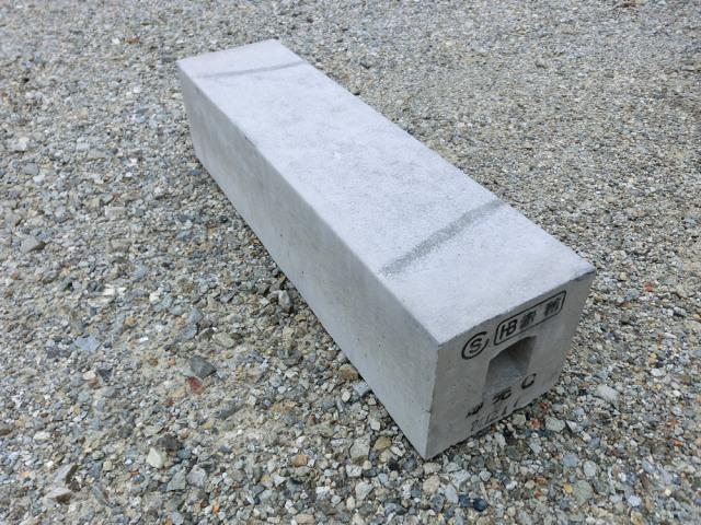 地先ブロックC 150×150×600