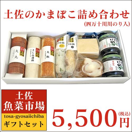 土佐魚菜市場謹製! 土佐のかまぼこ詰合せ 「ギフト・贈り物として」