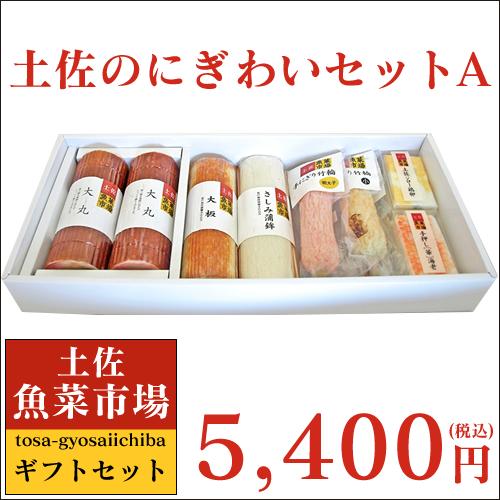 土佐魚菜市場謹製! 土佐のにぎわいセットA 「ギフト・贈り物として」