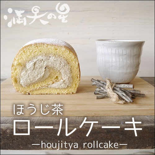 満天の星 ほうじ茶ロールケーキ