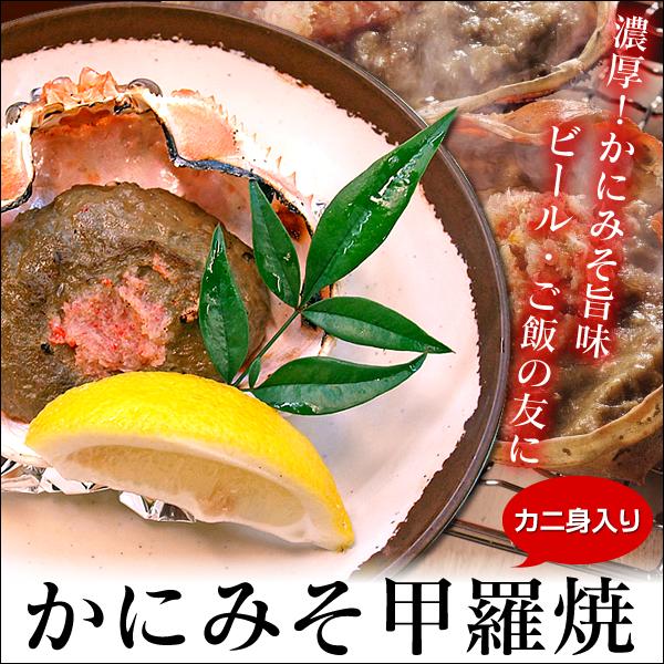 濃厚 かにみそ甲羅焼 (1パック・3個入り) 【ズワイカニ身入り】