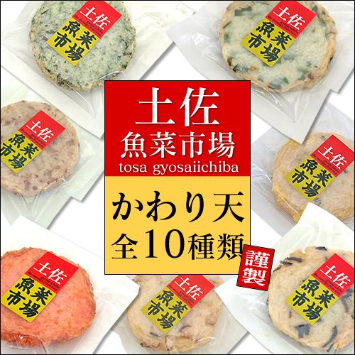 土佐魚菜市場謹製! かわり天・じゃこ天 全10種類