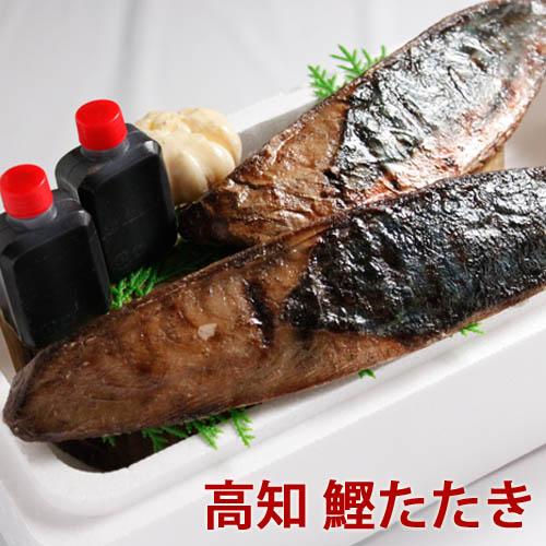 高知より トロカツオのタタキセット(脂ののった鰹のタタキ)  2節セット(タレ・にんにく付)