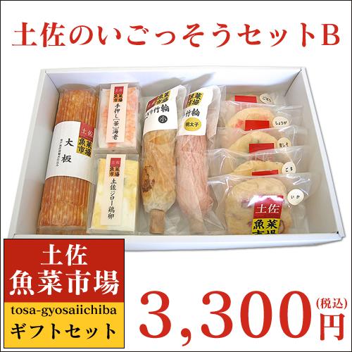 土佐魚菜市場謹製! 土佐のいごっそうセットB 「ギフト・贈り物として」