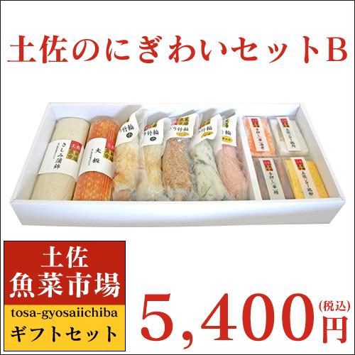 土佐魚菜市場謹製! 土佐のにぎわいセットB 「ギフト・贈り物として」