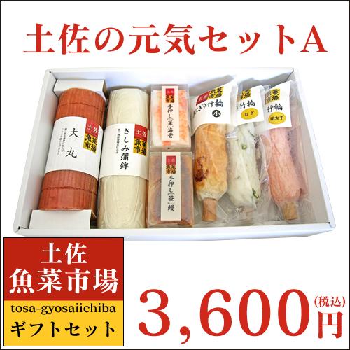 土佐魚菜市場謹製! 土佐の元気セットA 「ギフト・贈り物として」