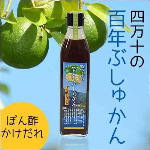 四万十の百年ぶしゅかん ポン酢かけだれ ぶしゅかん果汁27.3%配合!