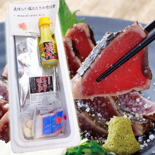 明神丸の藁焼き鰹塩たたき【冷蔵品】 ※ご注文時に必ず「お届け日時」をご指定ください