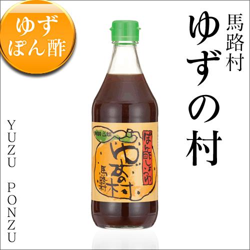 馬路村ゆずポン酢 「ゆずの村」(500ml・箱入)