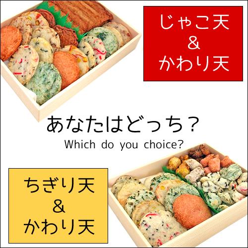 土佐魚菜市場謹製! かわり天・じゃこ天/かわり天・ちぎり天 セット(詰め合わせ) 全2種類