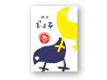 120年記念 桜缶バッジ入り 名菓ひよ子 9個入