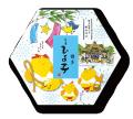名菓ひよ子 角7個入(夏箱)