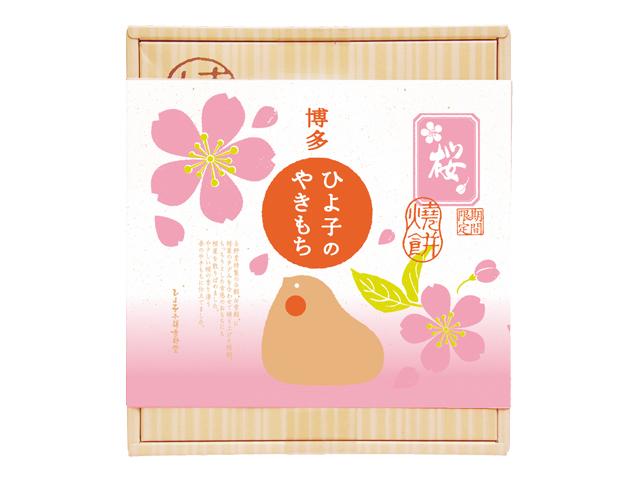 桜のやきもち