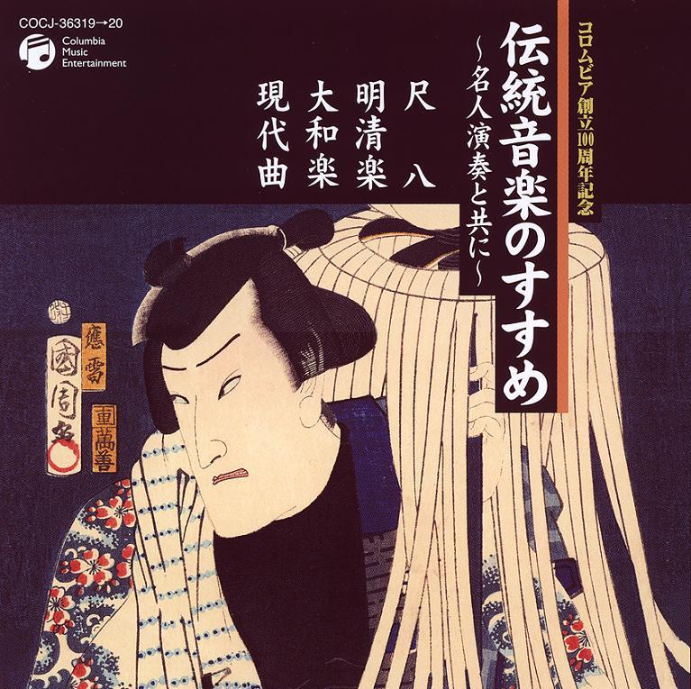 伝統音楽のすすめ〜名人演奏とともに 尺八・明清楽・大和楽・現代曲[1454]
