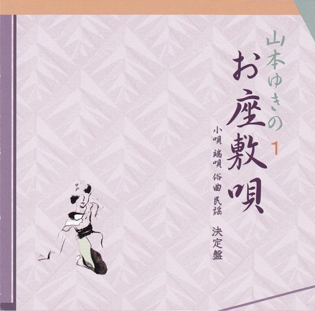 お座敷唄 小唄 端唄 俗曲 民謡 決定盤/山本ゆきの[1468]