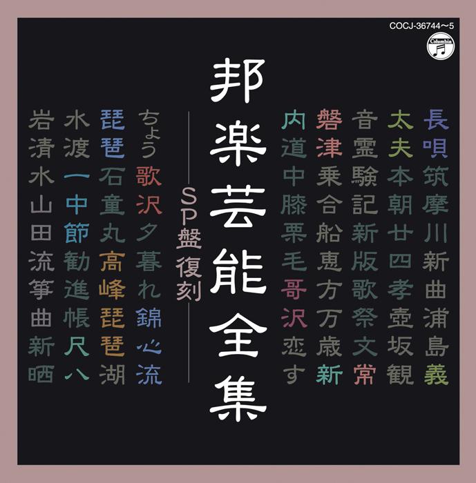 邦楽芸能全集〜SP盤復刻[1469]
