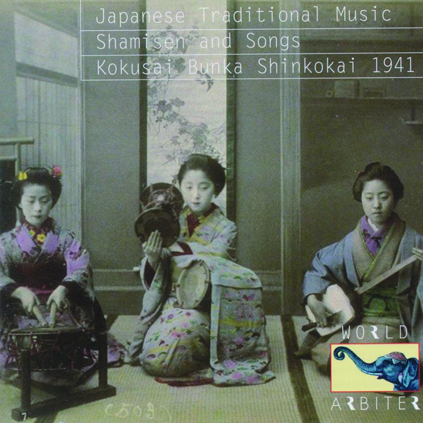 ジャパニーズ・トラディショナル・ミュージック〜三味線(地歌、俗曲)、民俗音楽(囃子、民謡)〜1941年[1504]