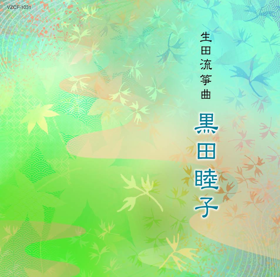 生田流箏曲 黒田睦子[1517]