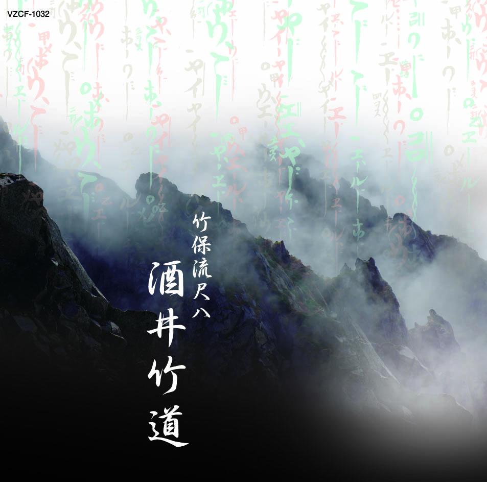 竹保流尺八 酒井竹道[1518]